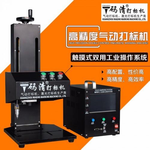 广州码清气动打标机 金属打码机 打字机 打号机 C-12 标配刻字机