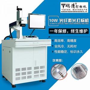 广州码清 10W光纤激光打标机 打码机 激光喷码机 KX-100 激光加工