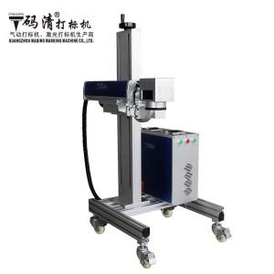 广州码清触摸式光纤飞动激光打标机 金属加工打码机 标记机 MQLF-30F