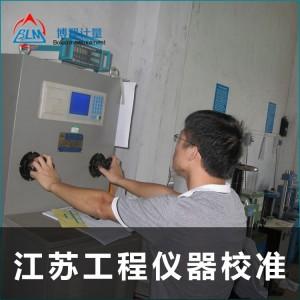 试验筛校准找江苏仪器校正中心 值得托付的第三方法定计量机构