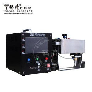 广州码清便携式气动打标机 高精度打码机 打字机 打号机 A-26S