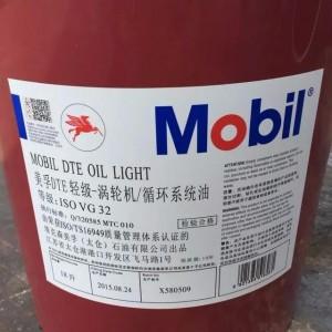 美孚DTE轻级涡轮机循环油 美孚循环系统油
