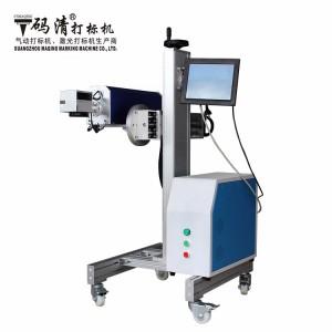 广州码清 二氧化碳CO2飞动激光打标机 激光喷码机 标记机 塑料玻璃加工 铭牌打印机 MQC-30F
