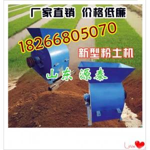 江苏镇江新型飞锤式粉土机水稻苗床粉土机 打土机价格优惠