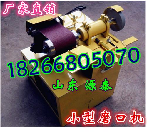 不锈钢坡口机不锈钢磨弧机电动磨口机厂价