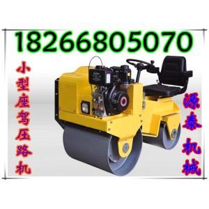 河北唐山市政道路修建小型座驾压路机850压实机低价现货
