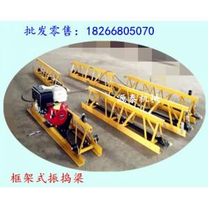 亮出江苏南京9米半路面混凝土振动梁 山东济宁8米修路框架整平机厂家