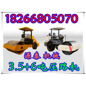 安徽蚌埠3.5T单钢轮座驾式压路机就找18266805070