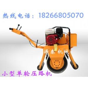 不二的选择!手推式小型压路机18266805070