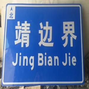 西宁交通标志牌制作加工 西宁交通标志牌生产厂家