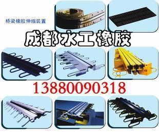 四川桥梁伸缩缝厂家,成都伸缩缝厂家直销13880090318