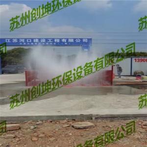 南京工地洗车机设备