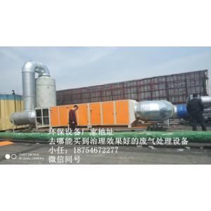 寒亭环保废气处理设备专业销售点