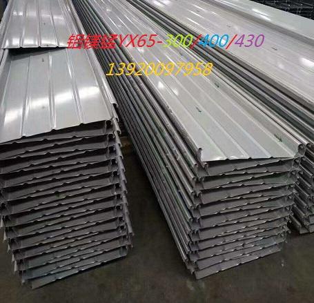 天津眾億YX65-430型鋁鎂錳金屬屋面板