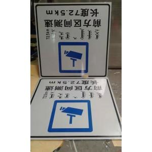 拉萨警告标志标牌加工拉萨禁令标志标牌制作