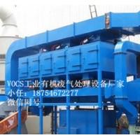潍坊奎文有安装废气处理设备的公司