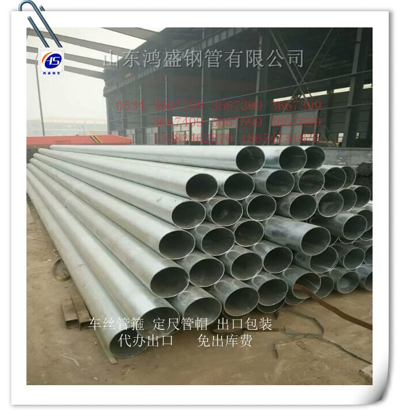 热镀锌钢管价格 DN15-DN200镀锌钢管厂家 现货供应