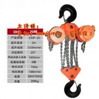 DHP群吊环链电动葫芦-焊罐电动葫芦爬架电动葫芦