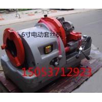 山东鑫隆150型水管套丝机 6寸电动套丝机