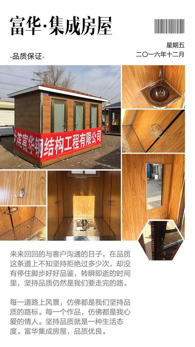 吉林环保厕所安装,吉林移动厕所制作,富华集城品牌生态卫生间