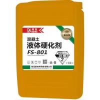 FS-801AB复合型混凝土渗透液体硬化剂(铂晶2号)