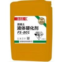 FS-801超强渗透型液体硬化剂(铂晶3号)
