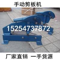 剪切钢板JXB-4手持剪板机
