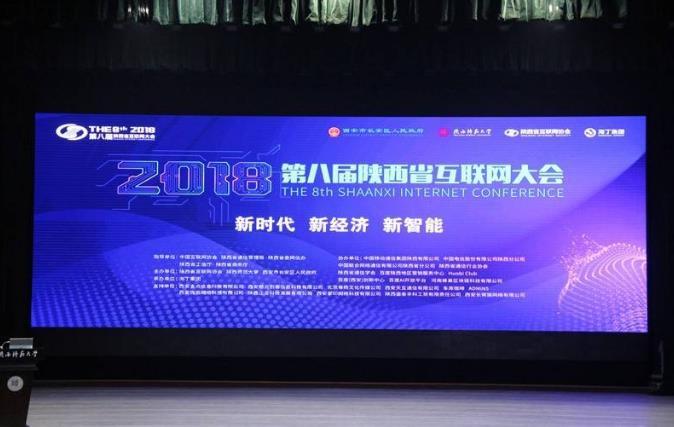 亿商在线受邀2018第八届陕西省互联网大会,开辟中小企业发展新路径
