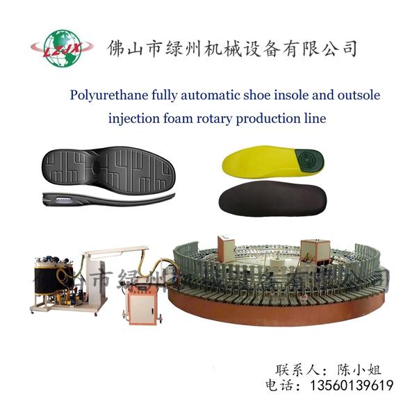 PU鞋底浇注发泡生产线 聚氨酯运动鞋/军鞋发泡转盘生产线