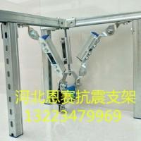 河北恩赛专业销售抗震支架 抗震支吊架