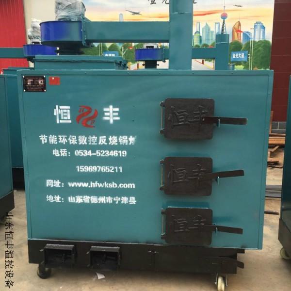 恒丰育雏加温锅炉产品特点
