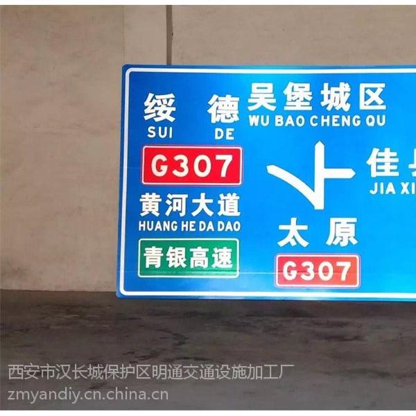 西安交通指示牌制作 汉中标志杆加工厂 延安道路标志牌生产厂家