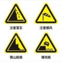 哈密交通标志牌制作厂家 乌鲁木齐交通指示牌制作生产厂家