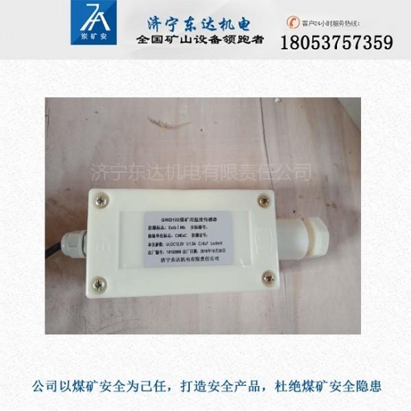 GWD100温度传感器,皮带综保温度传感器
