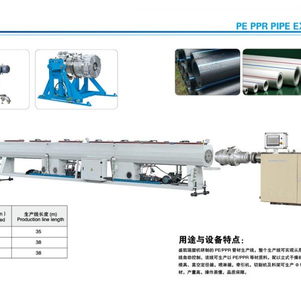热销盛凯瑞管材挤出机PE管材挤出生产线