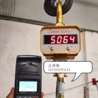 直视电子吊钩秤  OCS系列直视电子吊秤 500kg吊磅吊秤