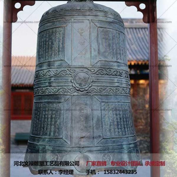 寺庙铜钟规格-铜钟雕塑-文禄