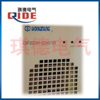 DF0231-220/10高频充电模块