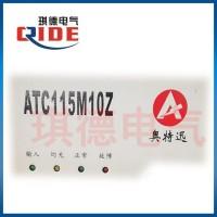 ATC115M10Z直流屏高频电源模块