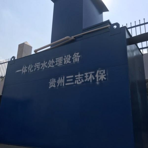 贵州毕节一体化污水处理设备专业厂家低价直销