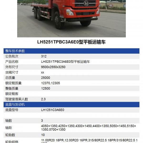 浙川市花岗岩矿区专用平板运输车
