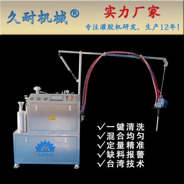 东莞久耐小型环氧树脂灌胶机厂家