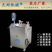 小型ab胶混胶机--久耐机械