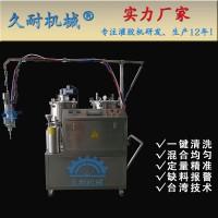 久耐提供小流量聚氨酯低压发泡机