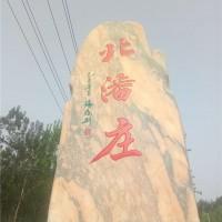 河北村标刻字石生产厂家 河北村标刻字石加工价格