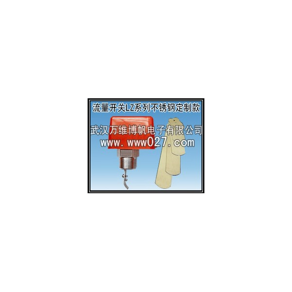 武汉万维博帆电子供应消防用流量开关 不锈钢流量开关