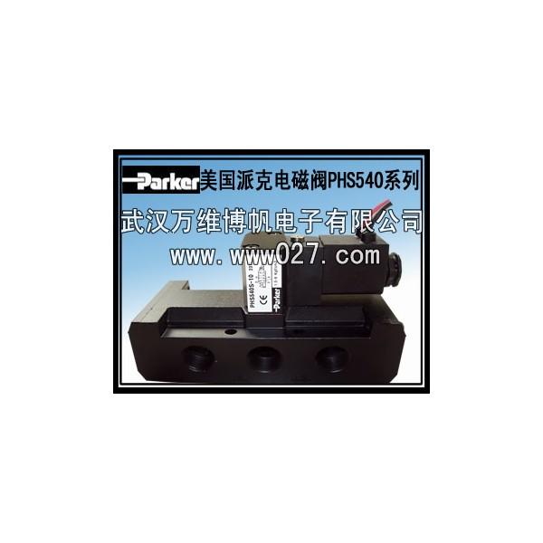 美国派克电磁阀 高温电磁阀 PHS540全系列