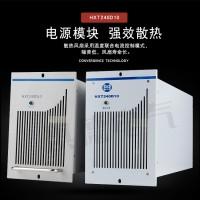 HXT240D10直流屏高频电池充电模块高频开关电源模块