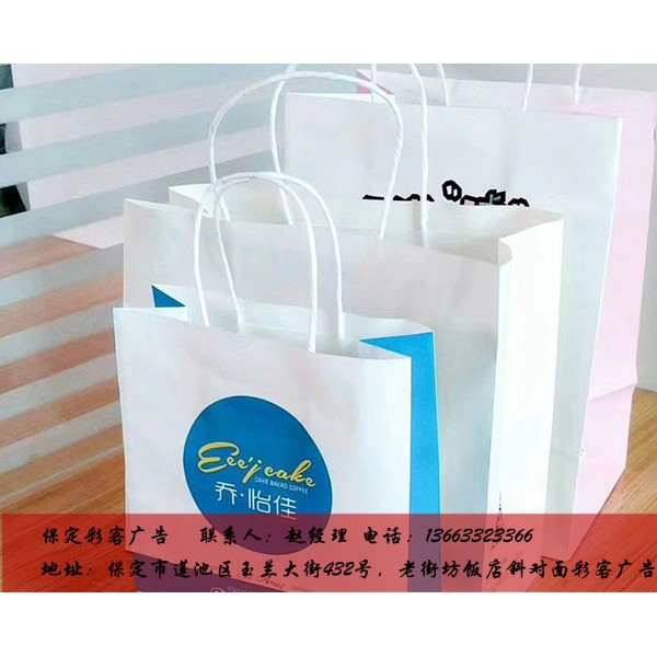 白牛皮纸环保袋、白牛皮纸环保打包手提袋设计印刷彩客