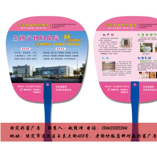 保定中柄广告扇\礼品广告扇\培训班广告扇设计印刷-彩客